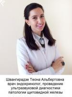 Фото врача: Швангирадзе Теона Альбертовна