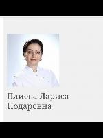 Фото врача: Плиева Лариса Нодаровна
